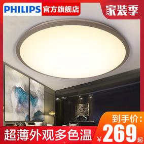 飞利浦可调光led圆形客厅吸顶灯