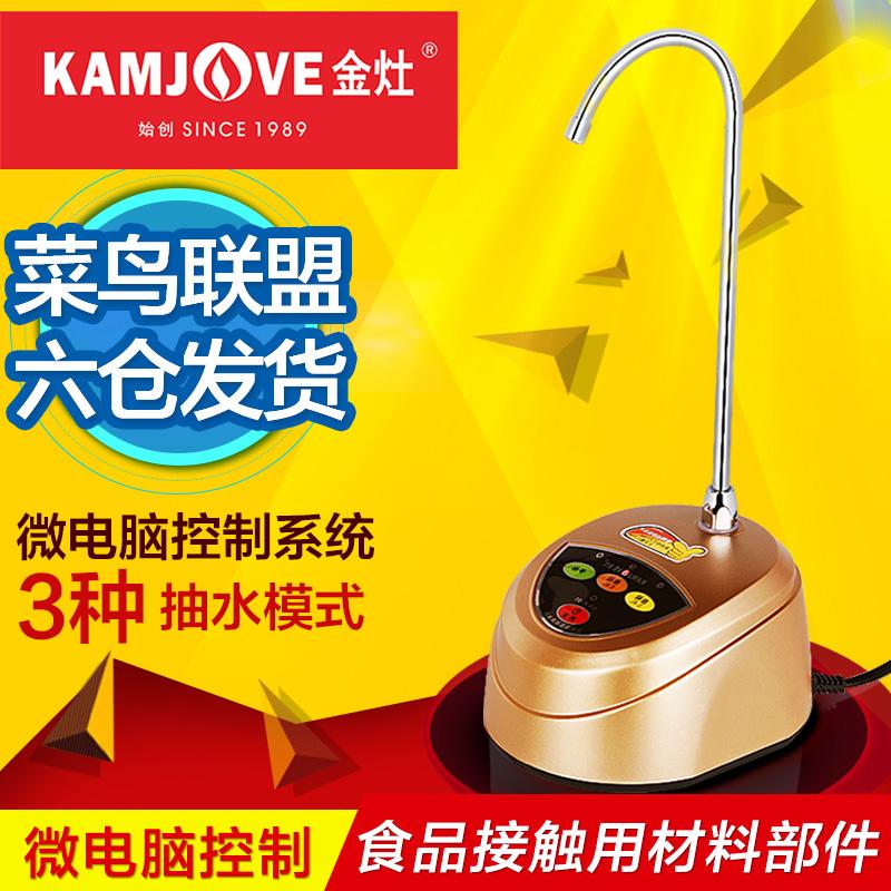 KAMJOVE/ золото кухня автоматическая добавьте воду устройство насос насос электрический абсорбент устройство автоматическая sheung-шуй устройство в бутылках вода пресс нагреватель воды