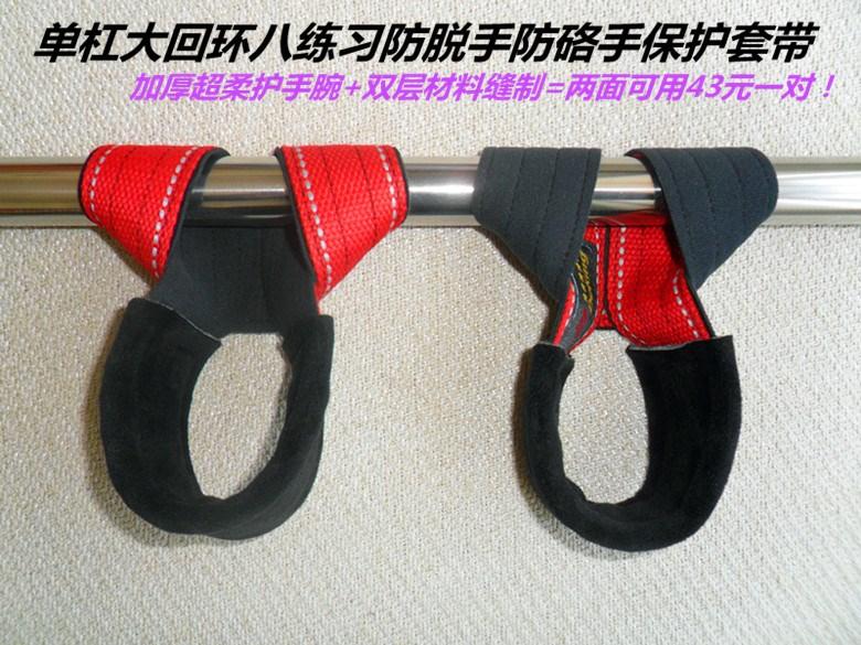 单杠大回环练习保护套带牛皮加固助力防脱 2号对应手腕周长约16