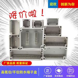 户外塑料防水接线盒6P10P20P位自带端子分线盒ABS电缆电源监控盒