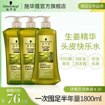 施华蔻控油生姜洗发水去屑止痒洗发露香味持久留香官方正品1.8L