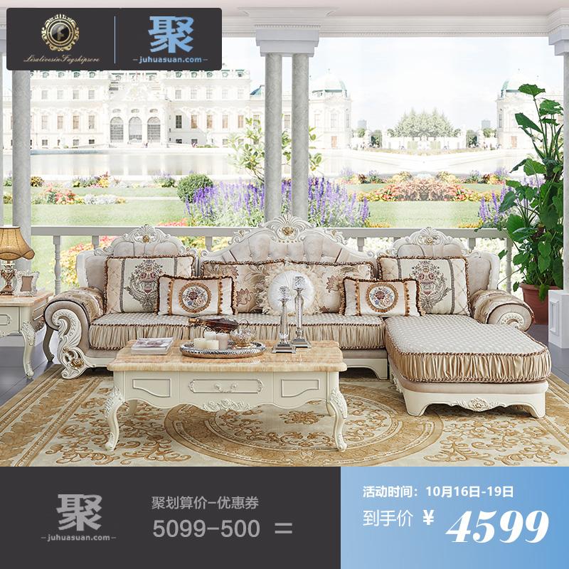 聚法丽莎家具欧式布艺沙发组合法式小户型木沙发客厅L型贵妃沙发