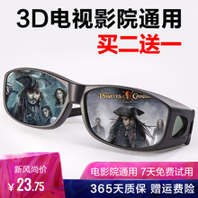 3 d polarized polarized light does not flash type reald stereoscopic 3 d glasses cinema special general imax 3 d TV