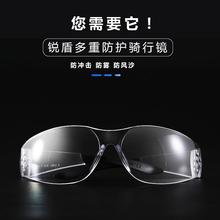 骑行账动眼镜户外男女偏光墨镜防护护目防风沙防尘防飞溅近视可戴