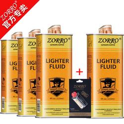 清香型zorro佐罗打火机煤油专用油通用火机油燃油火石棉芯配件