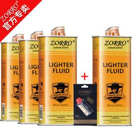 清香型zorro佐罗打火机煤油专用油通用火机油燃油火石棉芯配件图片
