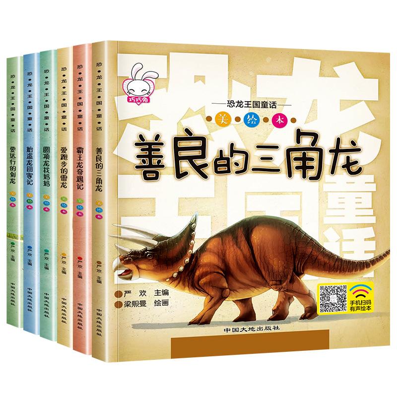 恐龙王国童话全套6册 恐龙书籍3-6-12周岁图书带拼音 动物世界儿童百科全书注音版 幼儿科普绘本故事书小学生恐龙星球大探秘侏罗纪