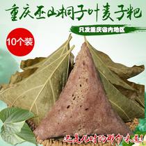 【只发重庆市内,其它地方不发】重庆巫山桐子叶麦子粑洋芋粑苞谷