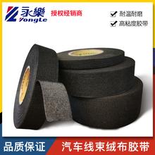 永乐绒布胶带9531正品德系汽车发动机毛绒线束耐高温耐寒环保降噪