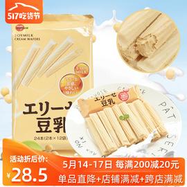 日本进口零食 波路梦豆奶味威化饼干棒豆乳蛋卷86g 早餐代餐饼干图片