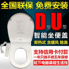 松下智能马桶盖D型DL-PK30DCWS  D型马桶盖PK30D 方形智能马桶盖
