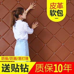 自粘3d立体防撞墙围电视背景墙软包