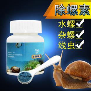水族药剂水草缸除蜗牛药鱼缸杀菌灭虫药特效除螺药清除扁螺爆缸药