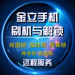 gionee金立gn5007 S11s s11 F205 F6 L手机解锁帐号屏幕密码刷机