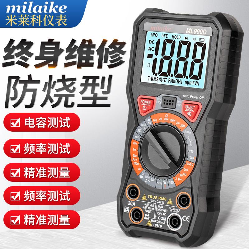 电工DT9205A高精度智能万用表数字万能表防烧自动关机便携式家用