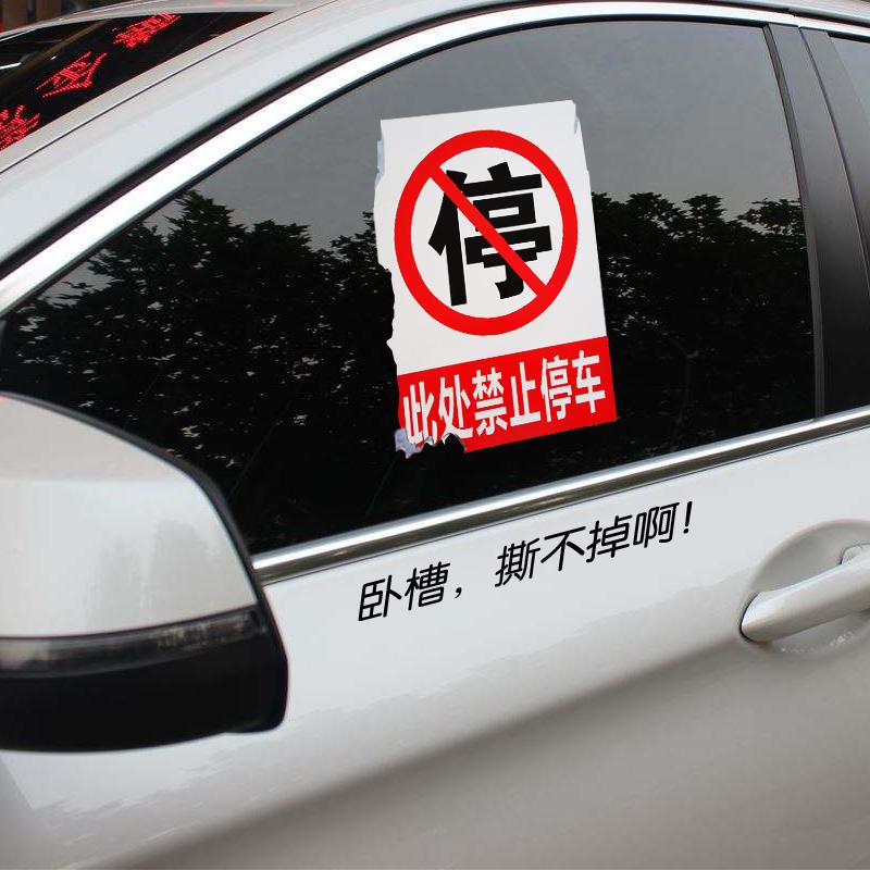 Предупреждающие наклейки с надписью на парковке Нет наклейки на парковку Пулевые отверстия персонализированные наклейки из пулевого стекла