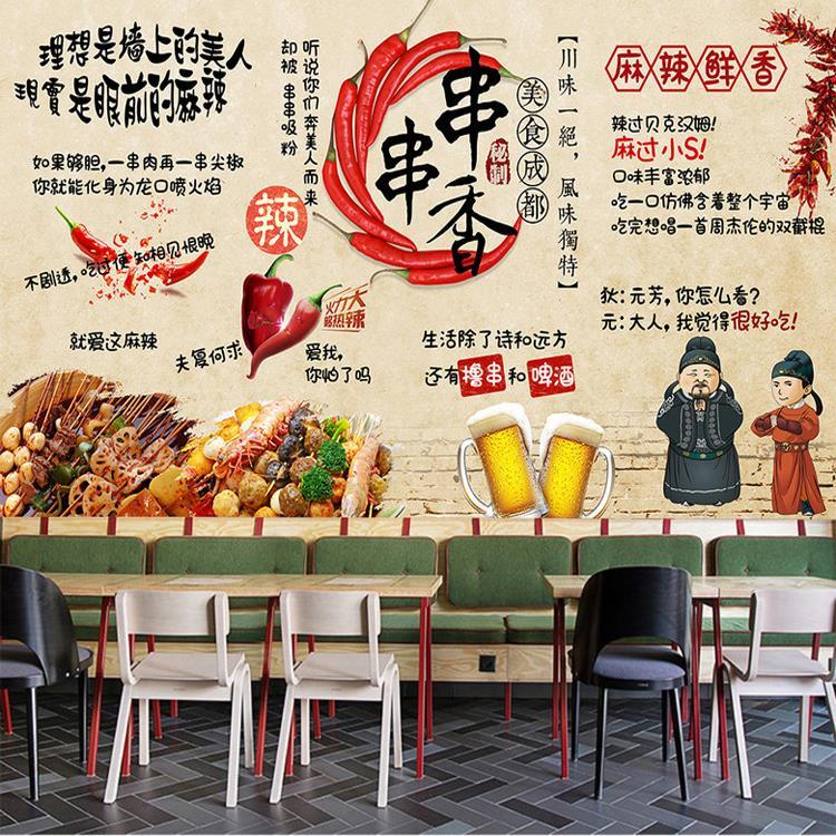 烧烤撸串壁纸 火锅店墙面装饰壁画麻辣烫创意宣传海报 串串香墙纸