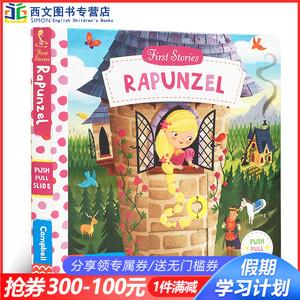 领5元券购买英文原版 First Stories: Rapunzel 长发公主 经典儿童童话故事篇 启蒙1-2-3-4-5岁儿童操作活动纸板书读物认知机关游戏书亲子共读