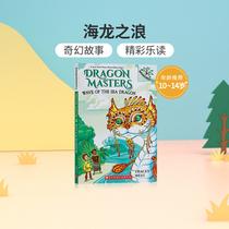 英文原版进口Wave of the Sea Dragon海龙之浪 学乐出版中小学生英语课外阅读读物奇幻故事情节故事书儿童桥梁章节漫画书 正版书籍