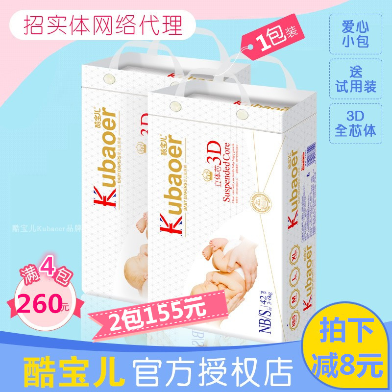 Genuine kubaoer diaper 3D core love bag newborn diapers dry and breathable