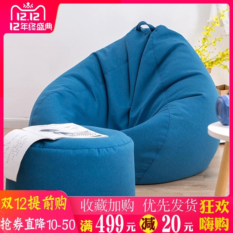 可宜家懒人沙发豆袋卧室单人简易懒人椅阳台小户型榻榻米沙发椅子