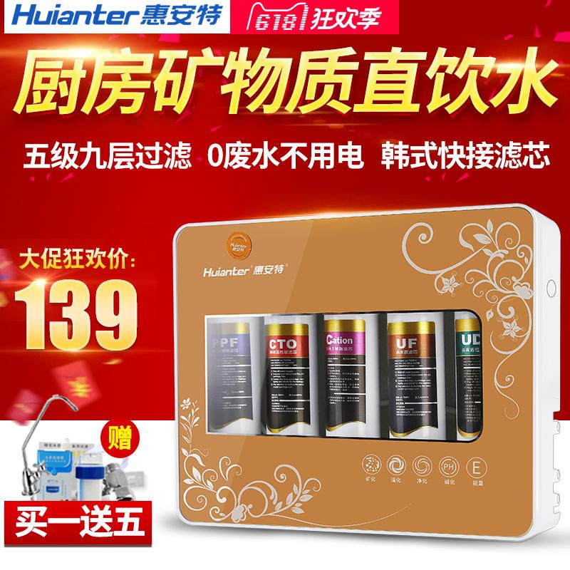 Huianter惠安特 HAT-013净水器质量如何,有什么优缺