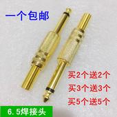 包邮 6.5单声道焊接头 6.5mm音频插头话筒调音台话筒麦克风插头