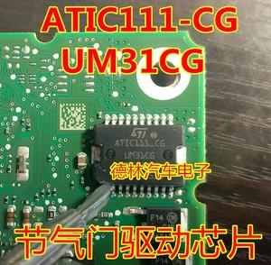 ATIC111-CG UM31CG 汽车电脑板常用芯片贴片TSOP20脚正品质量保证