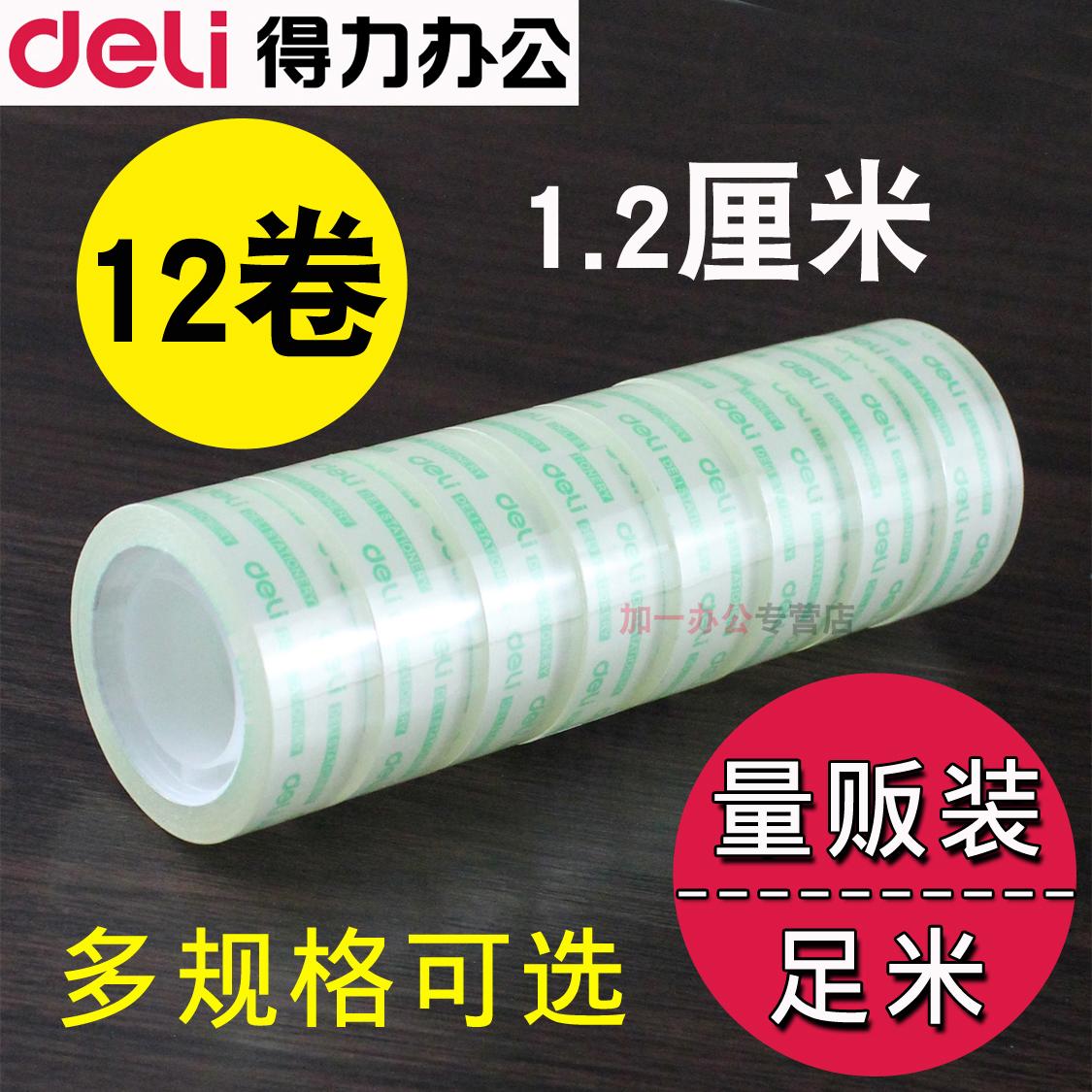 得力透明膠帶 學生文具細窄小膠帶紙強力膠布1.8/1.2/0.8釐米細窄
