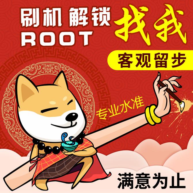 手机刷机安卓远程救砖root权限 联想一加华为小米红米note乐视三星