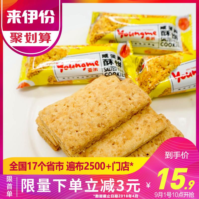 来伊份亚米咸蛋黄酥饼205g台湾小酥饼方块酥进口网红休闲零食