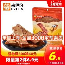 来伊份QQ豆干250g即食豆腐干豆制品素食办公室休闲零食好吃食品