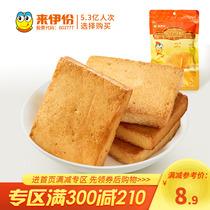 满减来伊份鱼豆腐原味142g豆制品豆干素肉素食休闲食品来一份