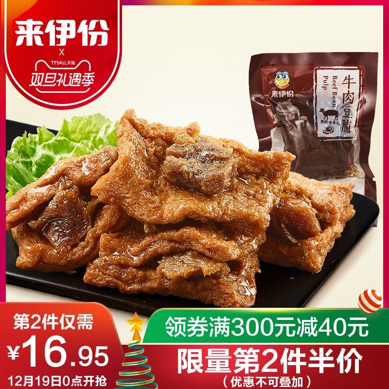 来伊份牛肉豆脯250gx2手撕素牛肉豆腐干卤味零食休闲食品来一份