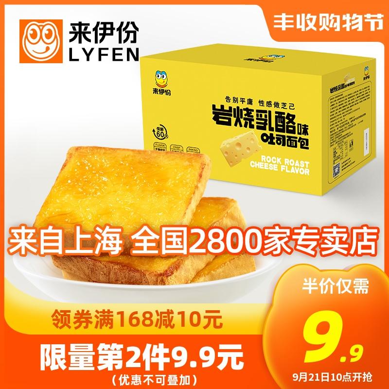 【来伊份岩烧乳酪吐司500g/整箱】早餐食品面包糕点零食营养学生