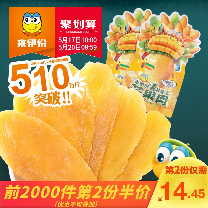 Приехать ирак часть манго сухой 108g*3 манго мясо манго лист мед консервы фрукты сухой фрукты засахаренный сухой фрукты нулю еда небольшой есть приехать часть