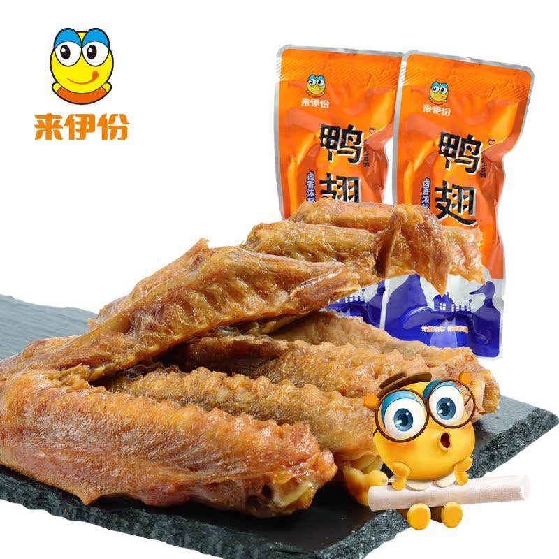 來伊份鹵香味鴨翅265g 零食真空獨立包裝鹵味小吃特產全翅