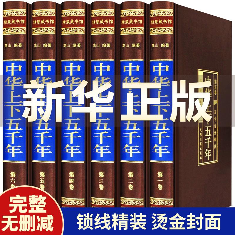 完整无删减 中华上下五千年全套原著正版中国上下五千年青少年版中国古代史中国通史完整版初中生史记原著成人中国历史畅销书籍