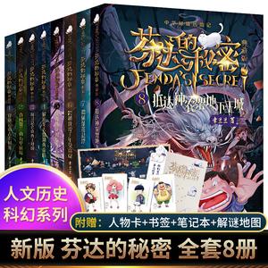 芬达的秘密全套8册三四五六年级课外书必读小学生阅读故事儿童书籍畅销书科幻小说探险冒险图书侦探推理中国古代神话民间故事