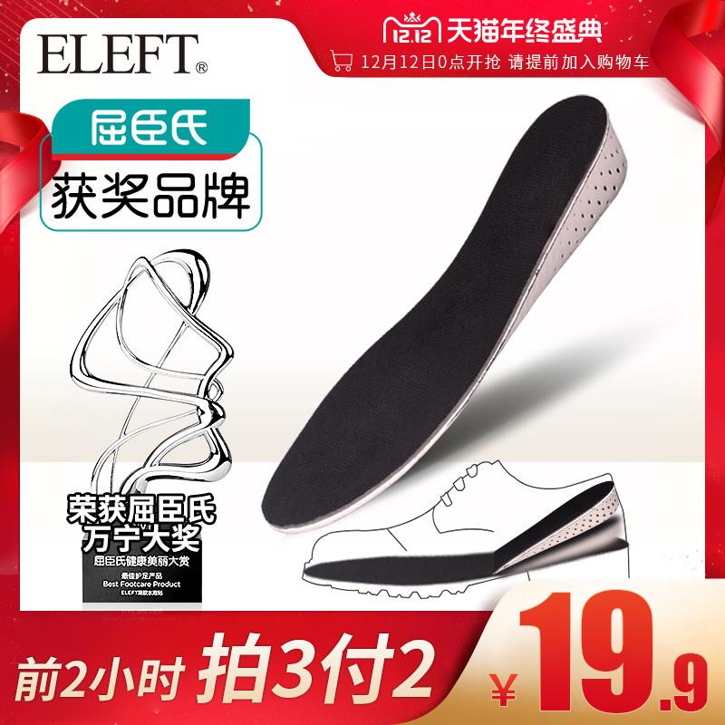 增高鞋垫男软隐形女隐型运动鞋增高垫内增高鞋垫全垫半垫马丁靴cm