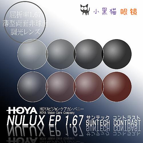 日本直邮/HOYA豪雅NULUX Suntech防蓝光染色变色近视眼镜片 单片