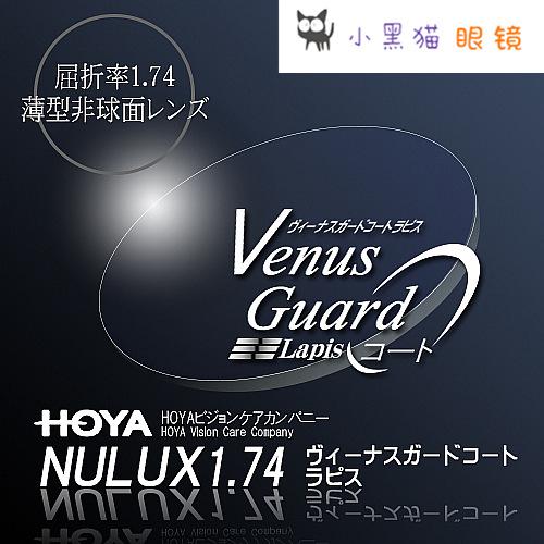 日本直邮/HOYA豪雅NULUX  1.74 VG 单非防蓝光近视眼镜片 单片