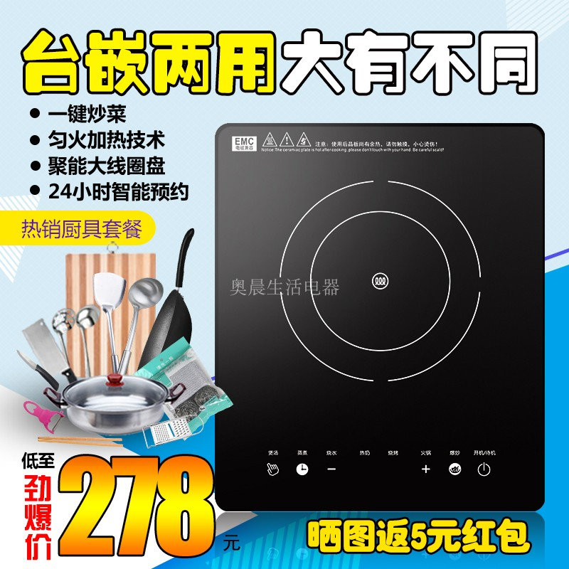Induction cooker embedded 33 * 28cm household inlaid induction cooker one gas and one electricity special hotel apartment single stove