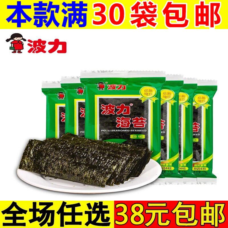 波力海苔原味1.5g/包 即食海苔片 儿童紫菜片 海苔寿司海味零食