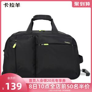 卡拉羊拉杆包旅行包手提大容量男女行李包折叠20吋登机旅行袋防水