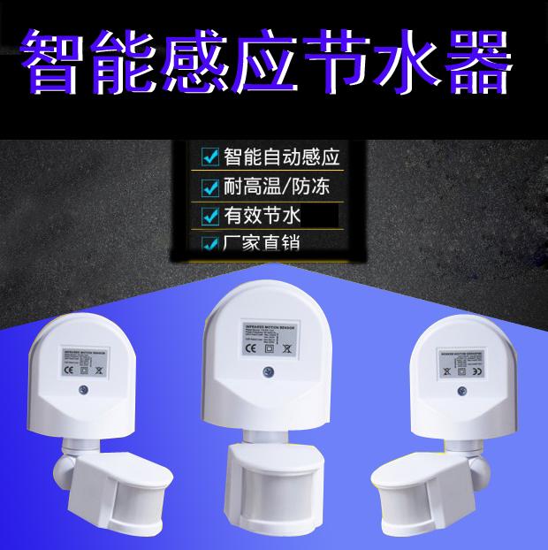 沟槽式感应节水器厕所水箱节水器 小便红外线电磁阀 冲GC001