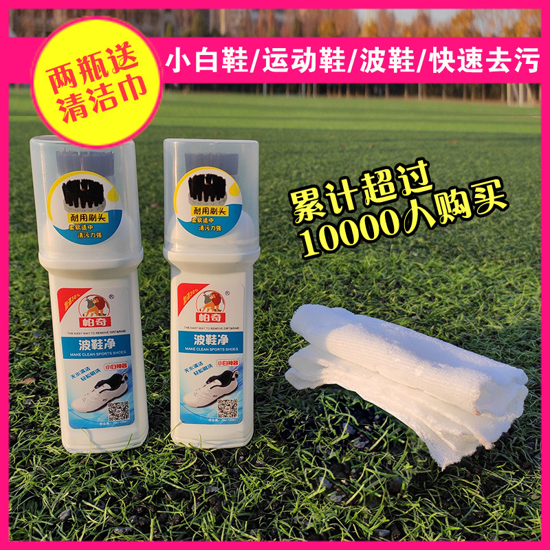 Packy wave shoes, clean sports travel shoes cleaner, small white shoes artifact brush shoes, shoes cleaning shoes, decontamination dry cleaning foam.