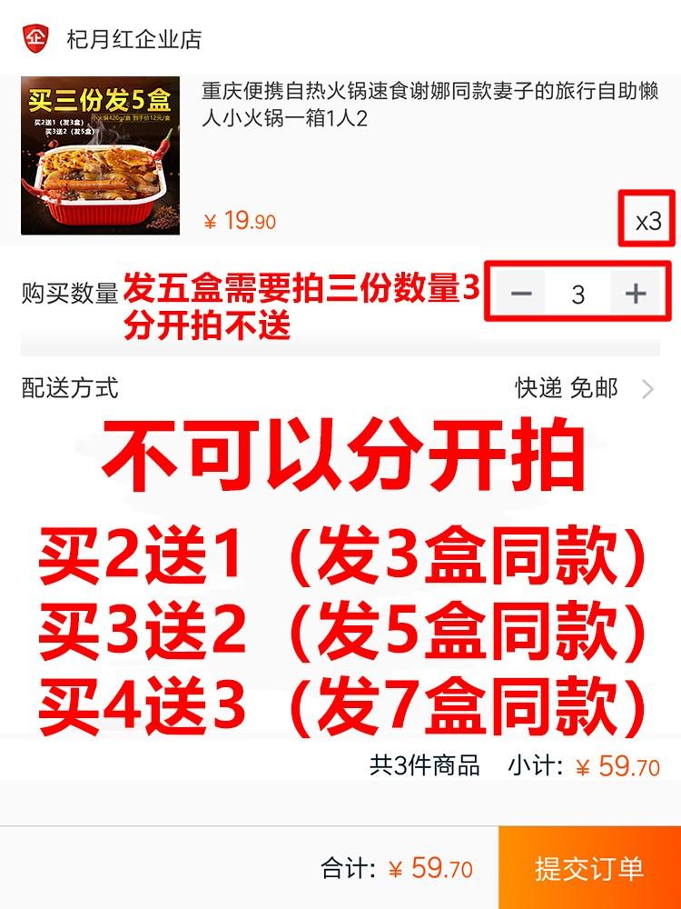 重庆方便超辣自热速食同款麻辣烫限3000张券