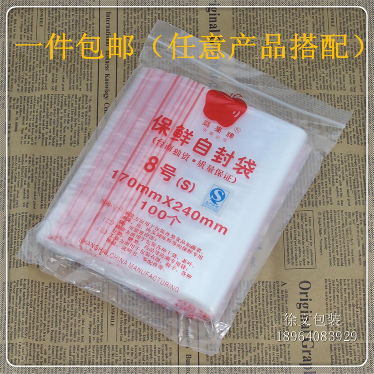 包邮8丝8号PE塑料食品自封袋 包装袋 夹链袋  密封袋100个价17/24