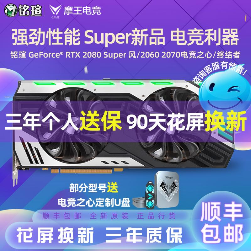 1499.00元包邮MAXSUN/铭瑄RTX2070 8G电竞之心电脑游戏独立台式机显卡独显Supe